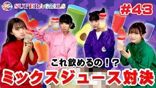 【スパガちゃんねる Vol.43】これ飲めるの!?ミックスジュース対決