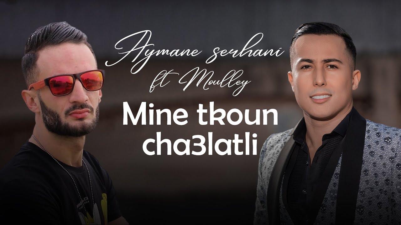 Aymane Serhani ft. Dj Moulley - Mine tkoun cha3latli (Paroles, mélodies by Riad Chiali & Dj Moulley)