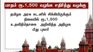 மாதம் ரூ.1500 உதவித்தொகை! அதிமுகவின் தேர்தல் அறிக்கையை எதிர்த்து வழக்கு