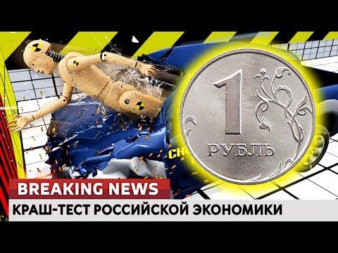Краш-тест российской экономики. Ломаные новости от 10.04.18