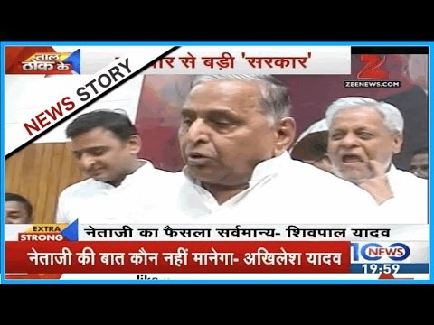 Samajwadi Party feud and inturn unrest in family and Uttar Pradesh politics