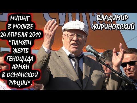 ЖИРИНОВСКИЙ НА МИТИНГЕ В МОСКВЕ 24 АПРЕЛЯ 2019