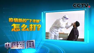 [中国新闻] 全国两会召开在即 五大看点引关注 | CCTV中文国际