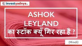 Why Ashok Leyland Share Price is Falling (In Hindi)? Ashok Leyland - A Detailed Analysis (ASHOKLEY)