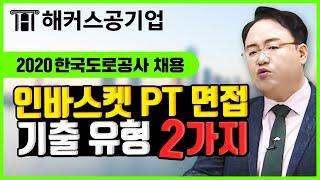 한국도로공사 면접  인바스켓 PT면접 기출 질문과 면접…