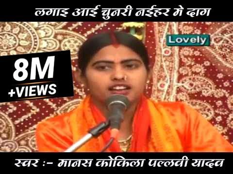 लगाय आयी चुनरी नईहर मा दाग - स्वर पल्लवी यादव New Video Song Pallvi Yadav
