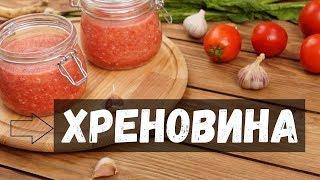 ХРЕНОВИНА — рецепт без варки на зиму в домашних условиях!!!