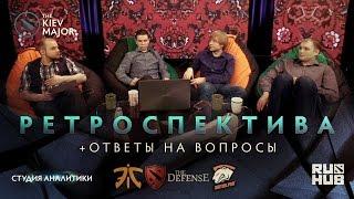 KievMajor 2017: Ретроспектива + ответы на вопросы