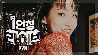 [1인칭 라이브] 핫펠트 (HA:TFELT) - Happy Now