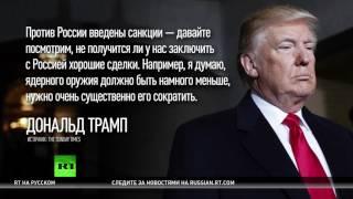 Конгресс США может запретить Трампу отменить санкции против России