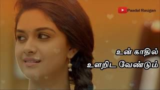 Sirikkadhey Lyrics | மனம் விட்டு உண்மை மட்டும்