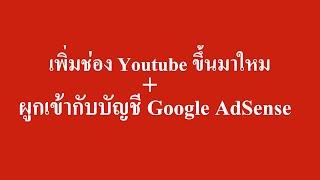 วิธีการเพิ่มช่อง Youtube ใหม่ ผูกเข้ากับบัญชี Google AdSense เดิมที่มีอยู่เพื่อสร้างรายได้