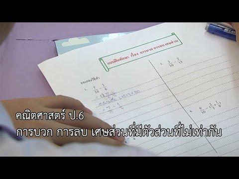 คณิตศาสตร์ ป.6 การบวก การลบ เศษส่วนที่มีตัวส่วนที่ไม่เท่ากัน ครูอุบล สิงห์ทอง