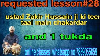 ustad Zakir Hussain ji ki teen taal main chakardar&tukda #easytablalesson #tablatutorial #teentaal