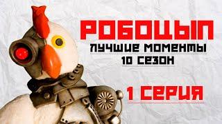 Робоцып ЛУЧШИЕ И СМЕШНЫЕ МОМЕНТЫ #01