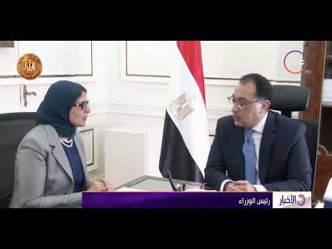 الأخبار- رئيس الوزراء يلتقي وزيرة الصحة لبحث الإجراءات الإصلاحية بالقطاع الطبي