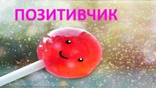 Для  настроения!!! #Позитивчик