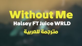 Halsey - Without Me FT. Juice WRLD ( مترجمة للعربية ) Video