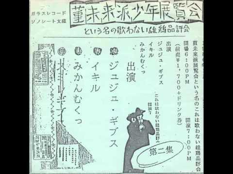 MIKAN MUKKU [みかんむくっ] - Kan [缶] (1986) music