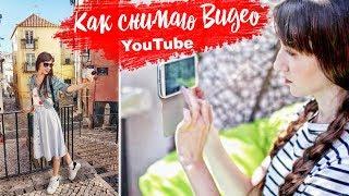 КАК СНИМАЮ СВОИ ВИДЕО YouTube \ Объективы / Звук / Стабилизация / Освещение