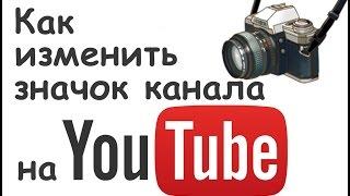Как изменить значок канала?  Ютуб видео уроки для начинающих