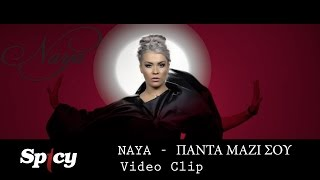 Naya - Πάντα Μαζί Σου | Naya - Panta Mazi Sou - Official Video Clip