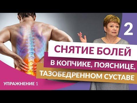 Снятие болей в копчике, пояснице, тазобедренном суставе  Часть 2  Упражнение 1