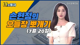 손현정의 오늘장 뽀개기 (7/20) / 나의 투자 / …