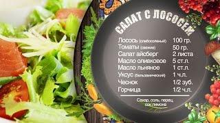 Как приготовить лосось – рецепт салата с лососем от шеф-повара Игоря Артамонова