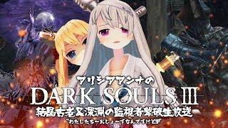 【DARK SOULS Ⅲ】SP☆結晶古老&深淵の監視者一発撃破なんですけどー!【生放送アーカイブ】
