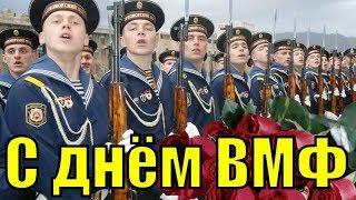 Поздравления День рождения Российского флота видео поздравление с днём флота ВМФ России