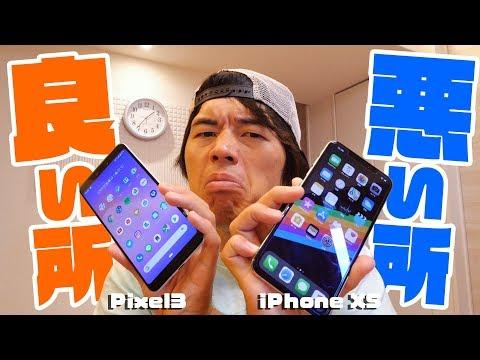 1ヶ月使ってわかった!iPhoneXS、Pixel3良い所、悪い所
