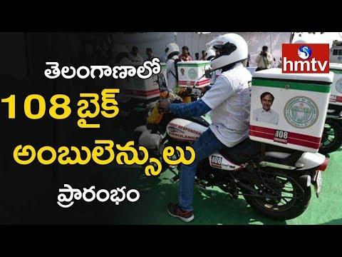 108 Bike Ambulance Launched At Necklace Road | KCR | Hyderabad | Telangana |  hmtv News