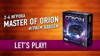 "Настольная игра ""MASTER OF ORION"" Играем! // Let's Play Board Game ""Master Of Orion"""