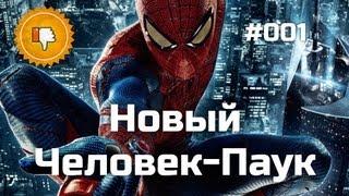 [Плохбастер Шоу] Новый Человек-Паук