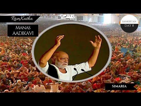 II Ramkatha  Day 8  Sankirtan II MADHURA MADHURA NAM II Morari Bapu II Simaria 2018