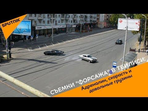 """Съемки """"Форсажа 9"""" в Тбилиси: адреналин, скорость и довольные грузины"""