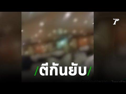 คลิปช่างกล 2 สถาบันตีกันในห้องประชุม   17-07-62   ข่าวเที่ยงไทยรัฐ