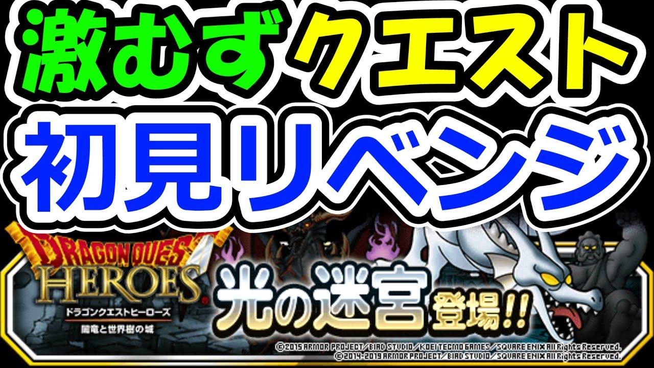 DQMSL 光の迷宮初見チャレンジリベンジ! - ゲームフォース