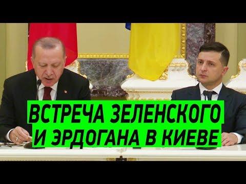 Встреча Зеленского с Президентом Турции Эрдоганом от 3 февраля 2020