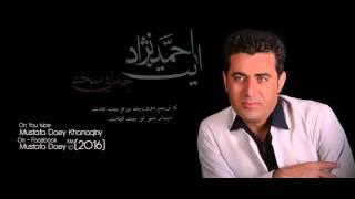 آيت احمد نژاد - سخته جدایی Ayat Ahmed Nejad - Sakht Jodaey