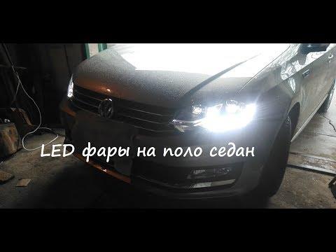 Фольксваген поло седан обзор LED фар.