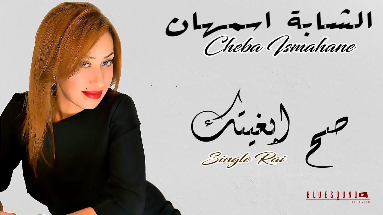 Cheba Ismahane - Sah Bghitek.Single 2017 الشابة اسمهان-  صح ابغيتك