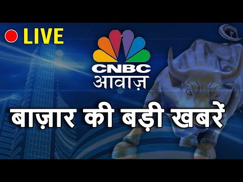 Share Market के First Trade की शुरुआत | #ShareMarketLive | Share Market Today| CNBC Awaaz Live