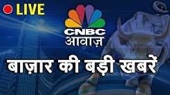 Share Market की बड़ी खबरों के Live Updates | #ShareMarketLiveNews | Stock Market | CNBC Awaaz Live