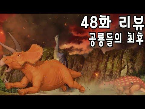 공룡메카드 48화 '공룡들의 최후' 리뷰_Dino Mecard ep.48 [베리]