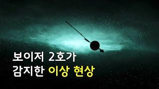 보이저 2호는 태양계 외부에서 공간 밀도의 증가를 감지…