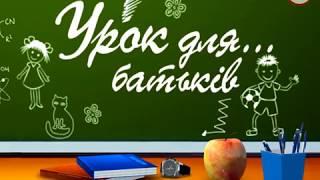 «Урок для батьків»: творча еліта України
