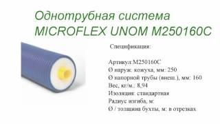 Однотрубная система MICROFLEX UNO M250160C(, 2015-09-24T11:49:58.000Z)