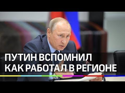 Владимир Путин вспомнил
